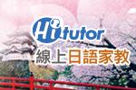 線上日語家教