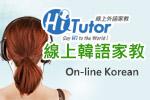 線上韓語家教
